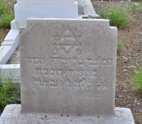 Curacao-Jewish-Cemete_sham-1-725x481
